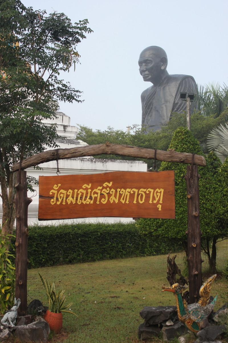 Храм черного монаха Wat Kaeo Manee Si Mahathat